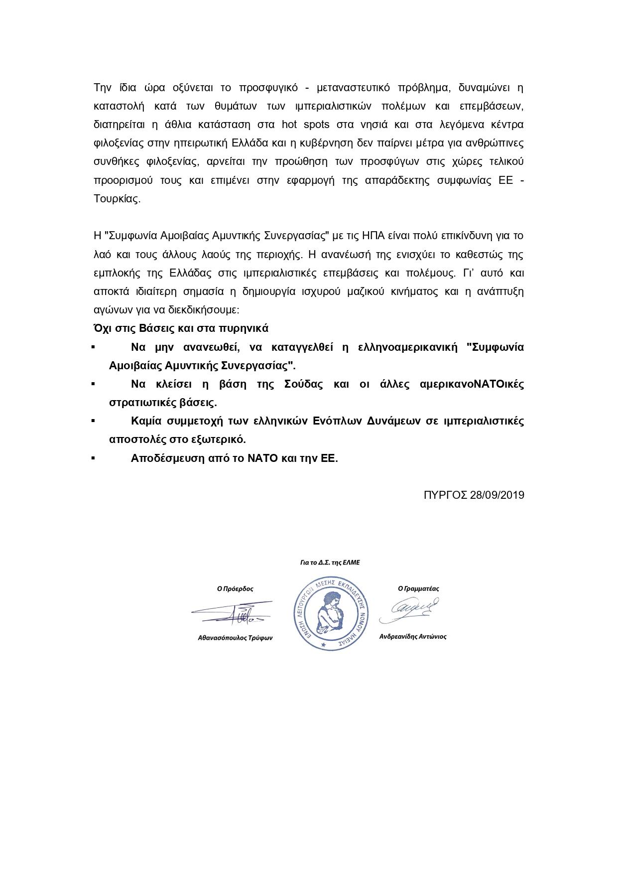 ΕΛΜΕ Ηλείας: Ανακοινώσεις για την αμυντική συνεργασία Ελλάδας - ΗΠΑ και την εξόρυξη υδρογονανθράκων