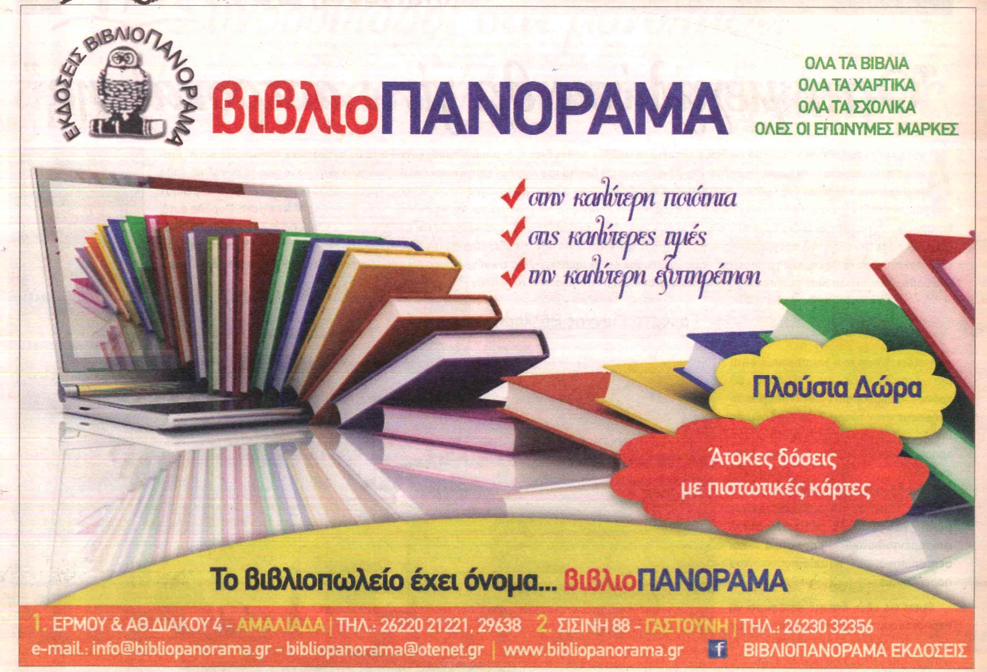 Βιβλιοπανόραμα