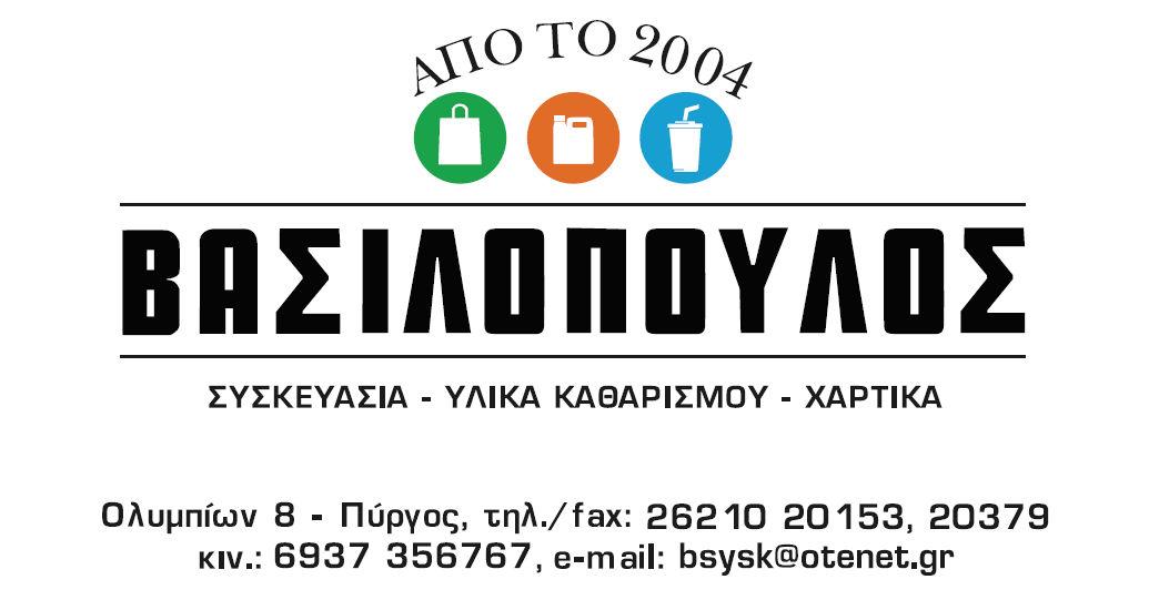 Vasilopoulos 1180X300 NewsHome