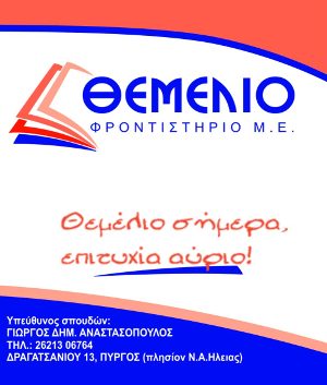 ΦΡΟΝΤΙΣΤΗΡΙΟ ΘΕΜΕΛΙΟ