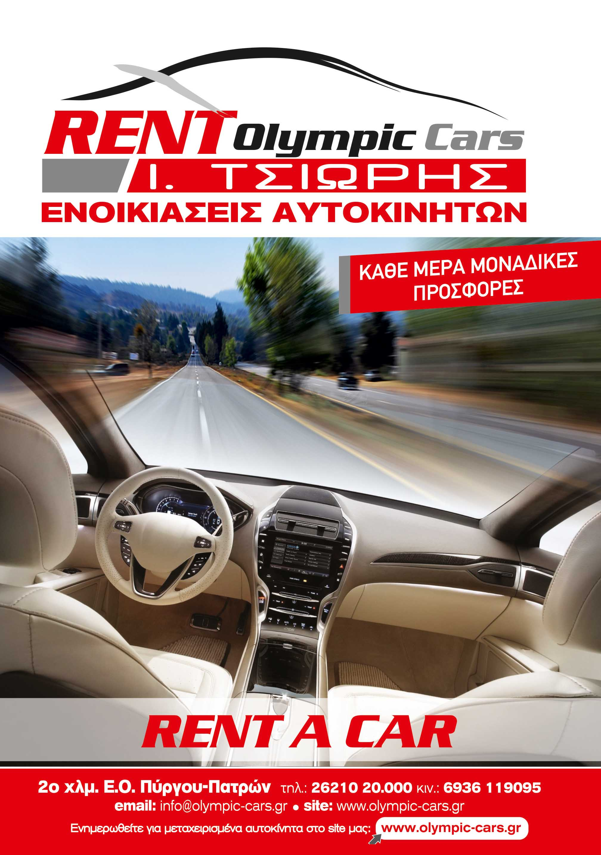 Τσιώρης Rent a Car