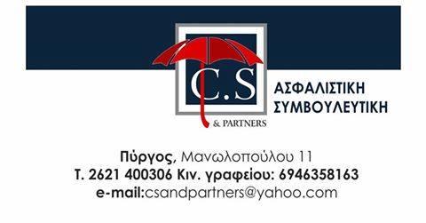 C.S. and Partners Ασφαλιστική Συμβουλευτική