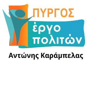 Έργο Πολιτών Καράμπελας Αντώνης