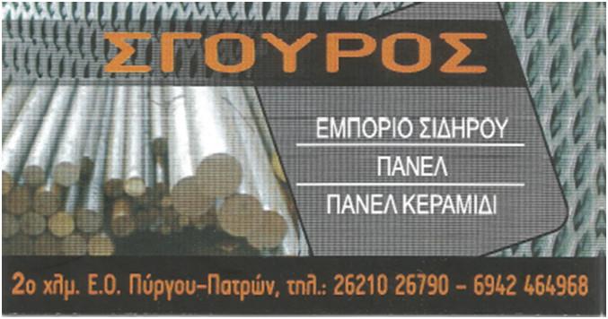 ΣΓΟΥΡΟΣ ΕΜΠΟΡΙΟ ΣΗΔΙΡΟΥ-ΠΑΝΕΛ-ΚΕΡΑΜΙΔΙ